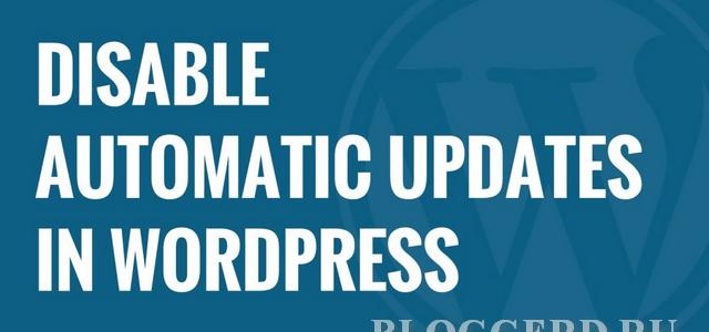 Блокировка автоматического обновления WordPress