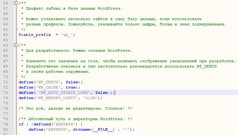 Вставка кода отключения обновления WordPress