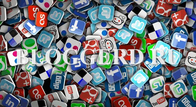 Социальные кнопки для сайта