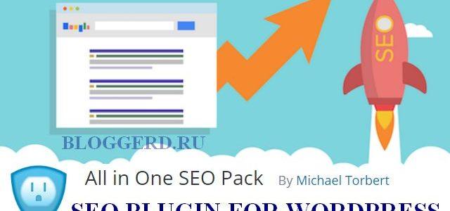 Плагин All in One SEO Pack для SEO оптимизации сайта