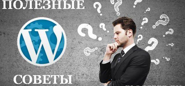 Советы по безопасности WordPress