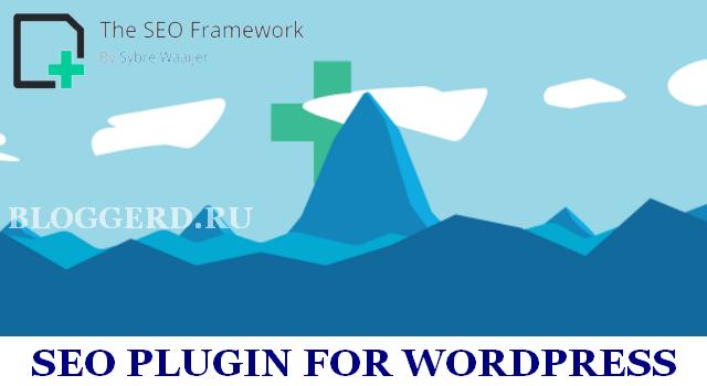 Плагин The SEO Framework для SEO оптимизации сайта