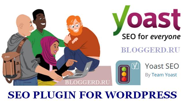 Плагин Yoast SEO для SEO оптимизации сайта