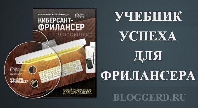 Учебник успеха для Фрилансера