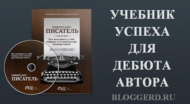 Обучающий курс для начинающего автора